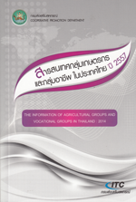 e book agri thai 57