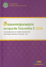 e book agri thai 58