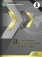 e book agri thai