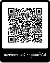QR code-สหกรณ์และบุคคลทั่วไป.jpg