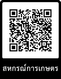 QRcode-สหกรณ์การเกษตร.jpg