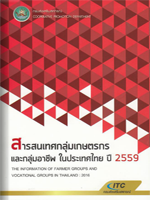e book agri thai 59
